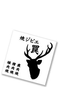 010罠_神田