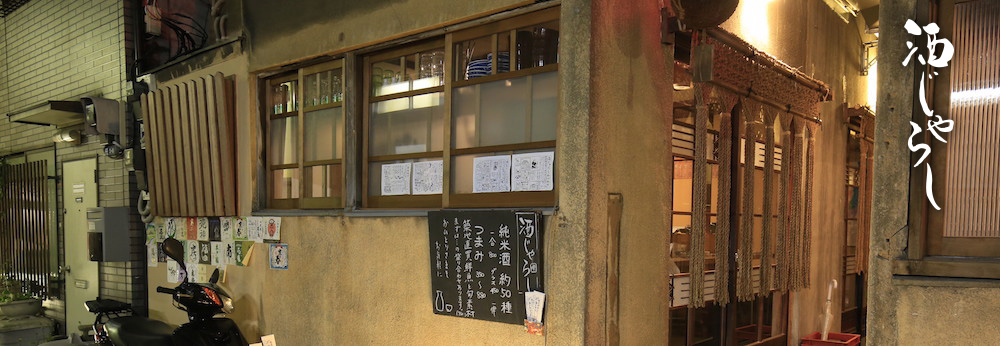 12_sakeharashi