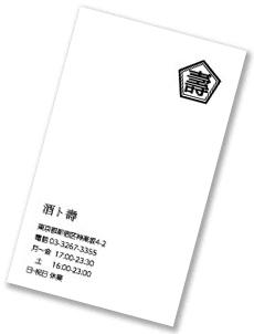 015酒ト壽