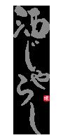 logo-sakejarashi