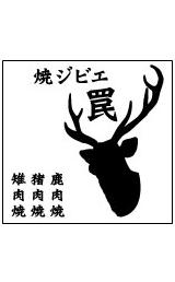 010罠_神田_2