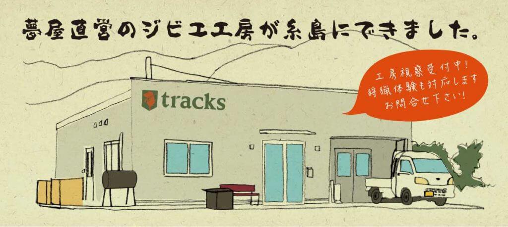 tracksバナー