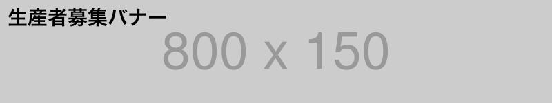 800×150