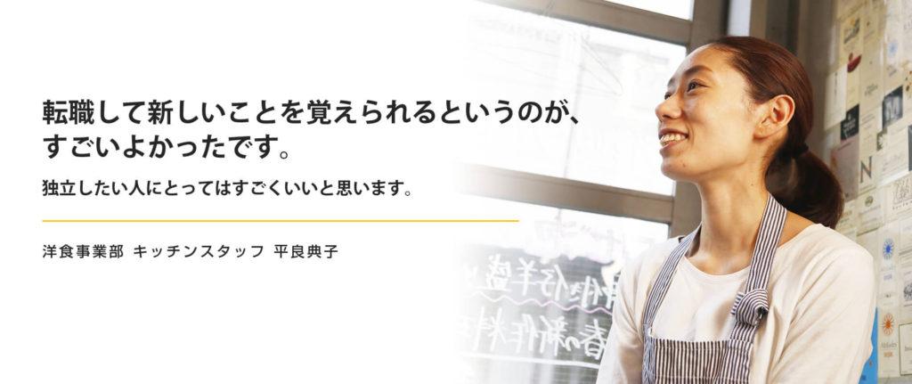 interview-taira-top