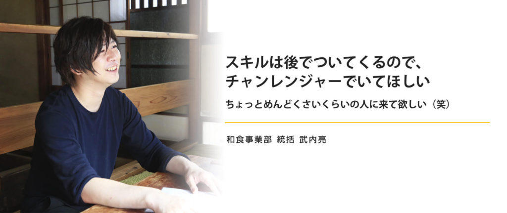 interview-takeuchi-top