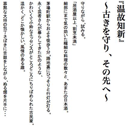 sakejarashi-concept
