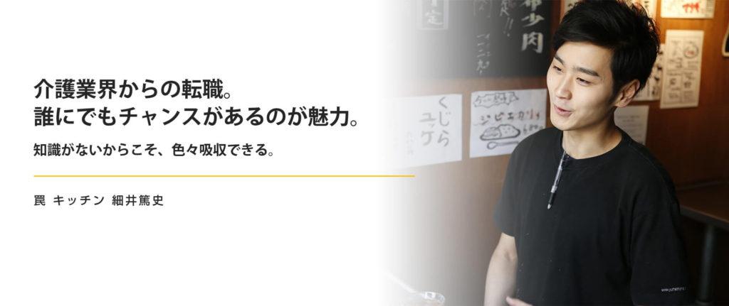 interview-hosoi-top