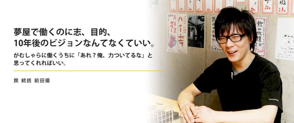 interview-maeda-top