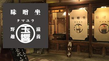 【味噌坐 玉響】11月23日(木)祝日営業のお知らせ