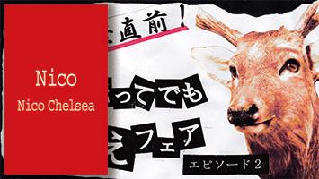 "【Nico、NicoChelsea】イベント ""布団を売ってでも鹿喰えフェアep2""のお知らせ"