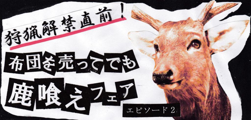 鹿フェアチラシ