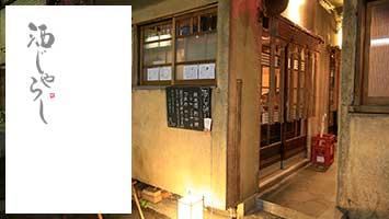【酒じゃらしの唄】1/19一時閉店お知らせ