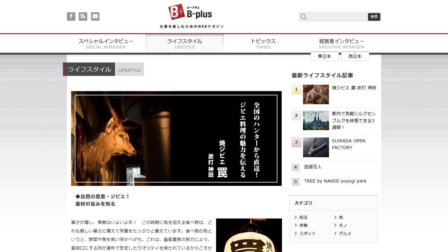 """""""WEBマガジンB-plus""""に【焼ジビエ罠 炭打 神田】が紹介されました。"""
