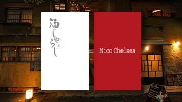 """【酒じゃらしの唄】【Nico Chelsea】明日も開催!イベント""""ニコじゃらし最後の誘惑""""のお知らせ"""