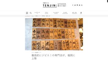 """Webサイト""""TENJIN SITE""""に【焼ジビエ罠 手止メ 警固】が紹介されました。"""