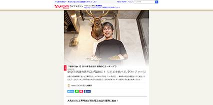 """""""Yahooライフマガジン""""に【焼ジビエ罠 手止メ 警固】が紹介されました。"""