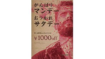 """【Bal Marrakech】ワインがお得!""""がんばりマンデー&おつかれサタデー""""のお知らせ"""