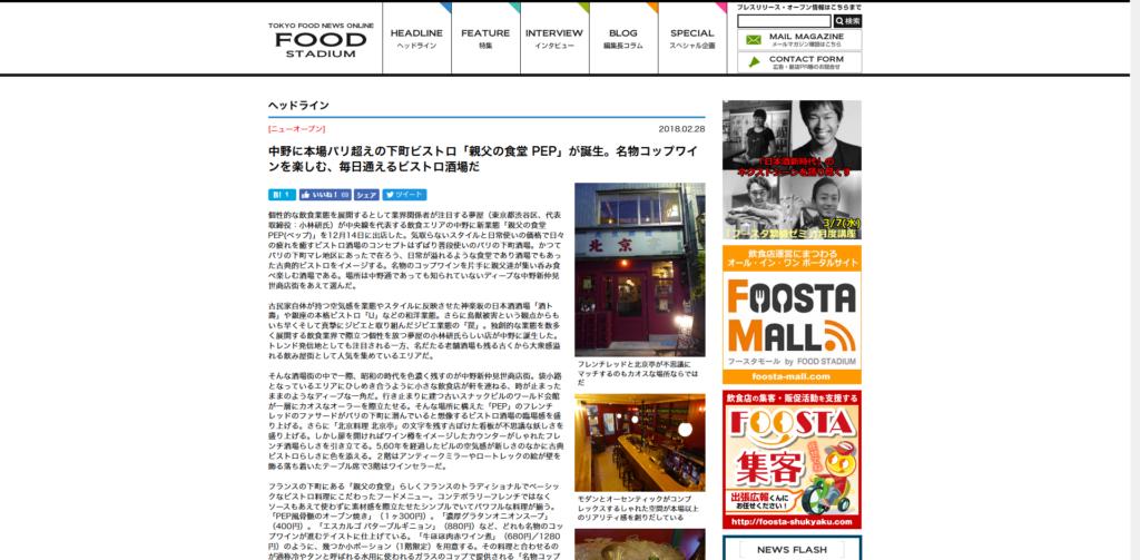 FireShot Capture 022 – 中野に本場パリ超えの下町ビストロ「親父の食堂 PEP」が誕生。名物コ_ – http___food-stadium.com_headline_22738_