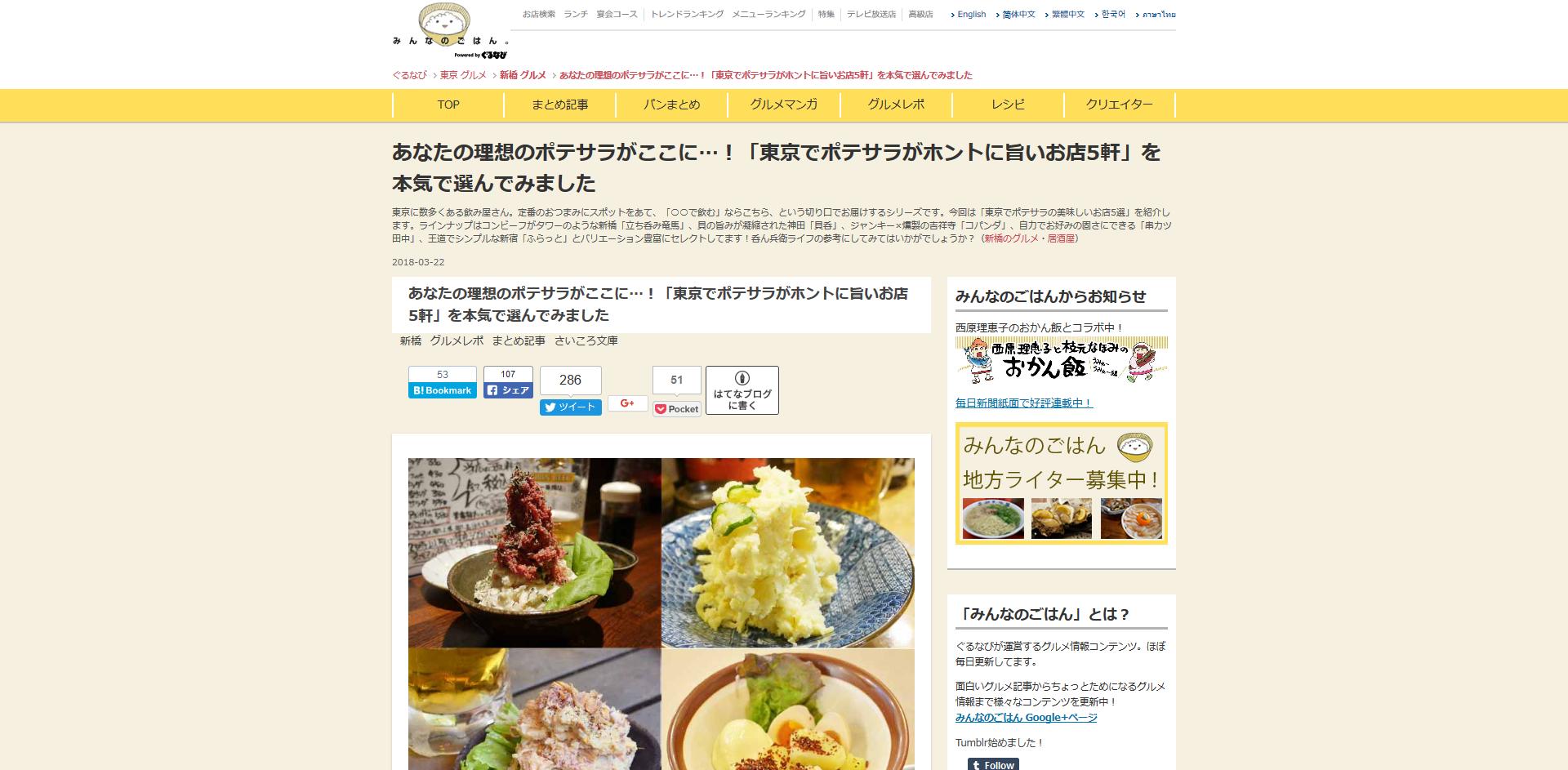 """【貝呑】ぐるなび""""東京でポテサラがホントに旨いお店5軒""""に選出されました。"""