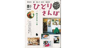 "【Bal Marrakech】雑誌""東京ひとりさんぽ""に紹介されました。"