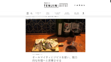 "【Nico Appartement】Webサイト""TENJIN SITE""に紹介されました。"