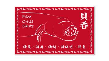【貝呑】2周年企画「貝つかみ取り」