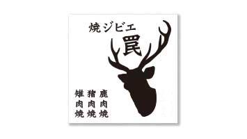 LC店舗【焼ジビエ罠 一目】5/25(土) New Open