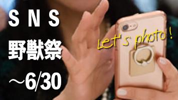 """【Nico Appartement】写真投稿キャンペーン""""SNS野獣祭""""のお知らせ"""