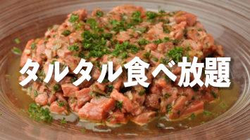 【Nico】7周年感謝祭『蝦夷鹿もも肉のタルタル』食べ放題のお知らせ