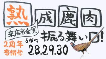 """【焼ジビエ 罠 鍛冶町】2周年感謝祭""""熟成鹿肉振る舞います!""""のお知らせ"""