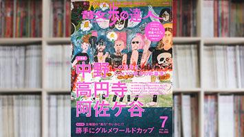 "【PEP】雑誌""散歩の達人(No.268)""に掲載されました。"