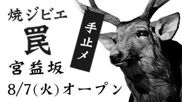 【焼ジビエ罠 手止メ 宮益坂】8/7(火) New Open