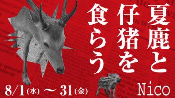 "【Nico】限定メニュー目白押し""夏鹿と仔猪を食らう""のお知らせ"
