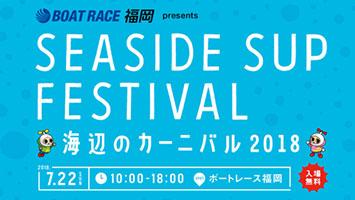 【焼ジビエ 罠 手止メ 警固】【Nico Appartement】福岡「SEASIDE SUP FESTIVAL」出展のお知らせ