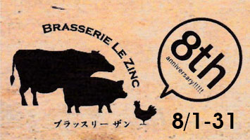 "【BRASSERIE LE ZINC】8周年イベント""極上ビールを感謝還元""のお知らせ"