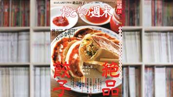 """【ビストロアリゴ】雑誌""""おとなの週末(2018.10月号)""""に掲載されました。"""