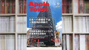 """【焼ジビエ罠 炭打 神田】雑誌""""AppleTown(2018.10月号)""""に掲載されました。"""