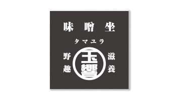 【味噌坐 玉響】9/16(日).23(日)臨時営業のお知らせ