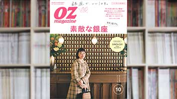 "【IJ】雑誌""OZmagazine(2018.10月号)""に掲載されました。"