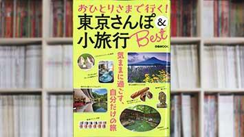 "【Bal Marrakech】ムック本""おひとりさまで行く!東京散歩&小旅行Best""に掲載されました。"
