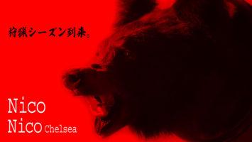 "【Nico&NicoChelsea】""狩猟シーズン到来&23日祝日営業""のお知らせ"