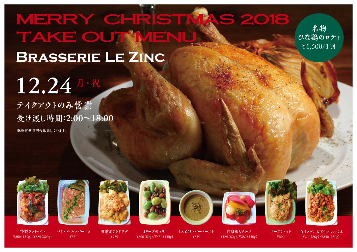"""【BRASSERIE LE ZINC】24日""""クリスマスイブテイクアウト営業""""のお知らせ"""