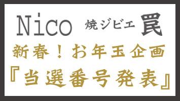 """【罠&Nico 全店】""""新春!お年玉企画""""当選番号発表"""