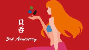 """【貝呑】3周年感謝祭!""""貝のつかみ取り""""&""""感謝祭セット""""のお知らせ"""