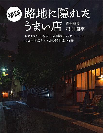 20190619【福岡路地裏に隠れたうまい店】NA0
