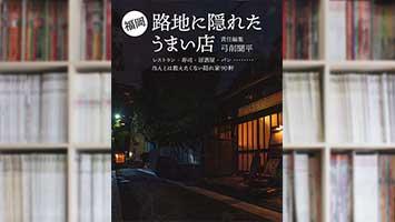 """【Nico Aparrtment】ムック本""""福岡路地裏に隠れたうまい店""""に掲載されました。"""