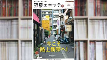 """【Nico】フリーマガジン""""東京エキマチ(vol.25)""""に掲載されました。"""