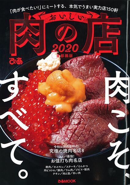 20190630【おいしい肉の店】宮益坂0