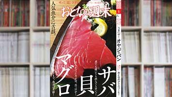 """【貝呑】雑誌""""大人の週末(2019.6月号)""""に掲載されました。"""