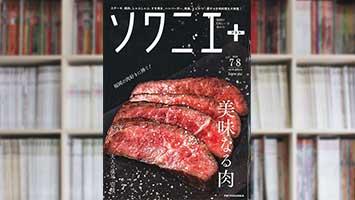 """【Nico Aparrtment】福岡のリアルフードマガジン""""ソワニエ+ Vol56""""に紹介されました。"""